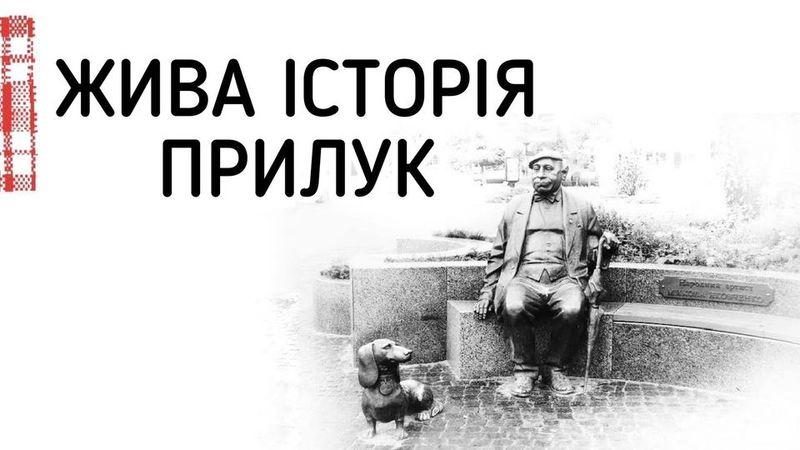 """Проект """"Жива історія Прилук"""""""